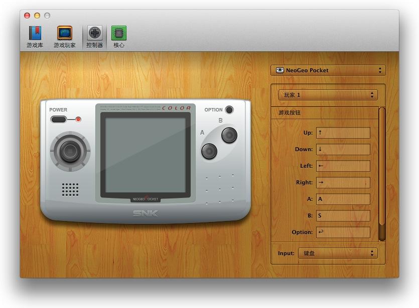 OpenEmu-控制设置